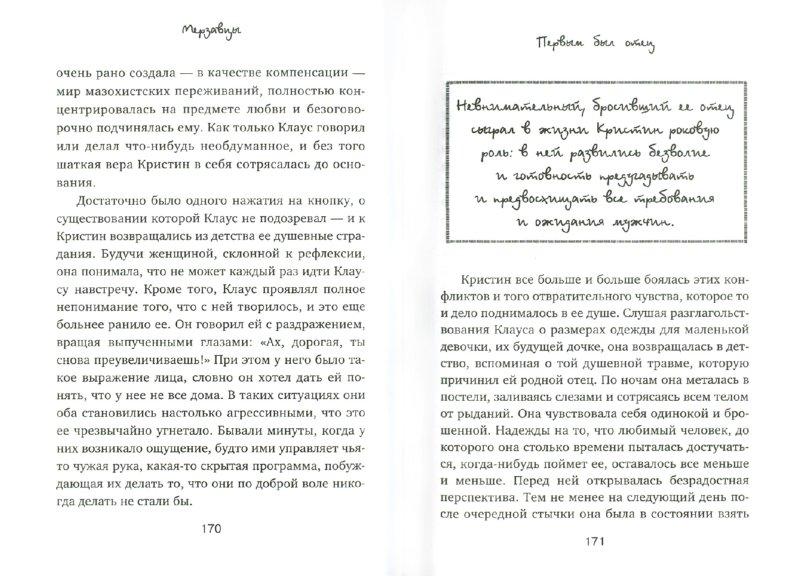 Иллюстрация 1 из 33 для Мерзавцы. Почему женщины выбирают не тех мужчин - Роман Койдль | Лабиринт - книги. Источник: Лабиринт