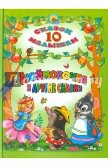 Дюймовочка и другие сказкиСказки зарубежных писателей<br>Полные юмора и глубокой народной мудрости сказки - исключительное средство для воспитания детей.<br>Для чтения родителями детям.<br>