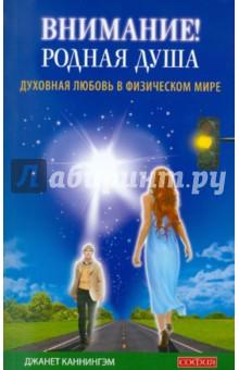 Внимание! Родная душа. Духовная любовь в физическом миреЭзотерические знания<br>Ваша половинка! Романтика! Вечная Любовь! Страсть! Сексуальный Экстаз! Именно так бывает при встрече родных душ, не правда ли? Может быть, да… а может быть, и нет.<br>В физическом воплощении любовь между двумя душами не всегда проявляется в соответствии с нашими представлениями. Мы вновь и вновь рождаемся на Земле для того, чтобы научится Любви, проходя на этом пути через все разновидности опыта нелюбви.<br>Откройтесь же для смелых мыслей о любви, верности и родстве душ! Чтобы получить удовольствие и пользу от чтения этой книги, вам не обязательно верить в инкарнацию - только в любовь.<br>