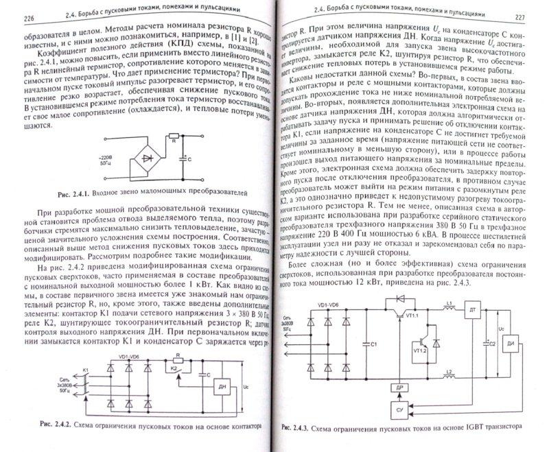 Иллюстрация 1 из 15 для Силовая электроника. Профессиональные решения - Борис Семенов | Лабиринт - книги. Источник: Лабиринт