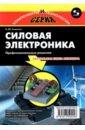 Семенов Борис Юрьевич Силовая электроника. Профессиональные решения