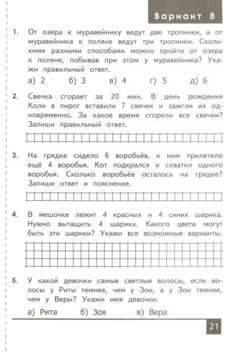 Тесты по математике для 2 класса по занкову