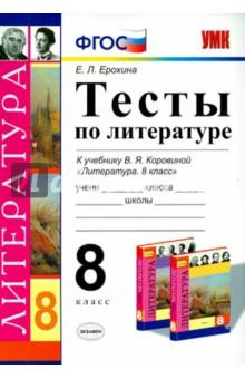 Литература. 8 класс. Тесты к учебнику В.Я. Коровиной и др. ФГОС