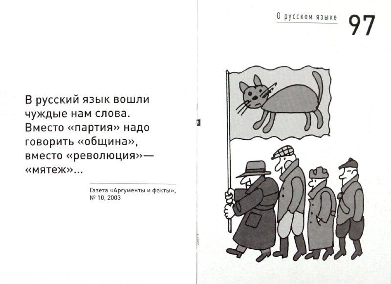 Иллюстрация 1 из 5 для Так говорил Жириновский. О себе, о женщинах, о стране | Лабиринт - книги. Источник: Лабиринт