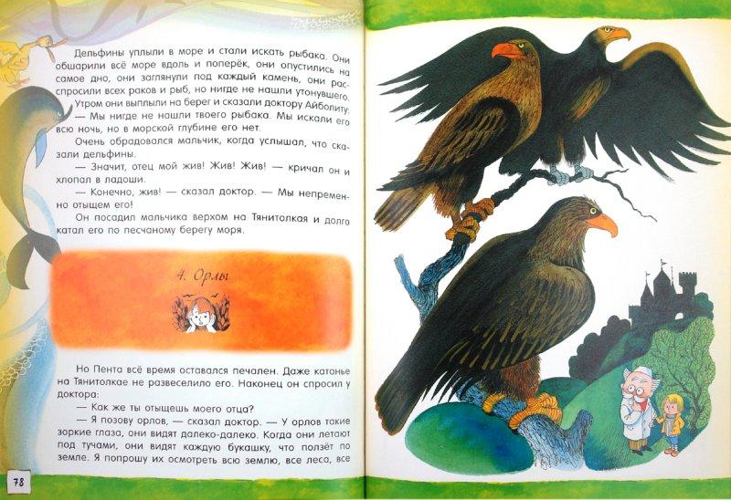 Иллюстрация 5 из 14 для открой книгу