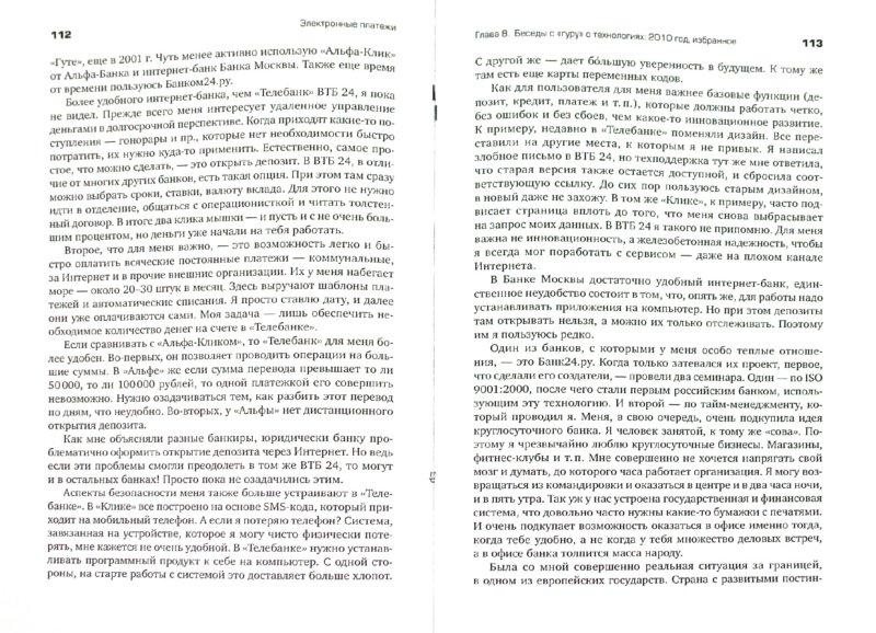 Иллюстрация 1 из 8 для Электронные платежи. Будущее наступает сегодня - Генкин, Суворова | Лабиринт - книги. Источник: Лабиринт