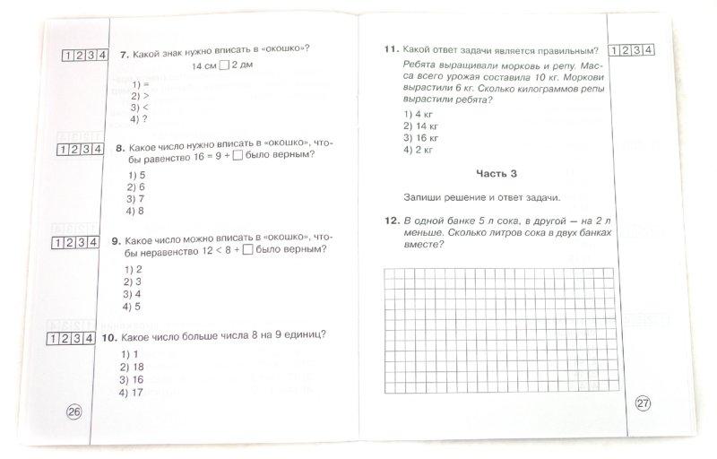 рыбак тесты по математике 4 класс