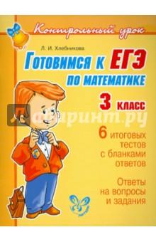 Готовимся к ЕГЭ по математике. 3 класс