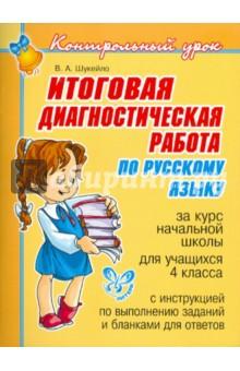 Итоговая диагностическая работа по русскому языку за курс начальной школы для учащихся 4 класса