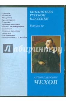 Библиотека русской классики. Выпуск 12. Чехов А. П. (CD)