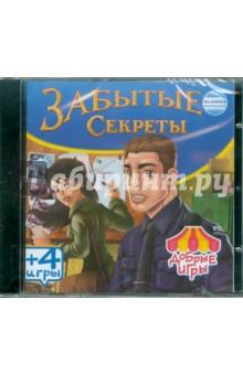 Забытые секреты (сборник игр) (CD)