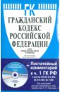 Гражданский кодекс Российской Федерации. Части первая, вторая, третья и четвертая (на 20.03.11)(+CD)
