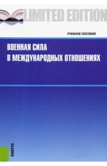 Анненков Владимир Иванович Военная сила в международных отношениях