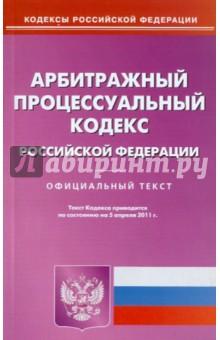 Арбитражный процессуальный кодекс РФ по состоянию на 05.04.11