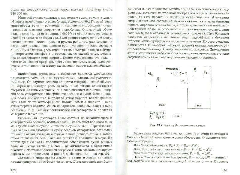 Иллюстрация 1 из 2 для Основы геоэкологи. Учебник - Геннадий Голубев | Лабиринт - книги. Источник: Лабиринт
