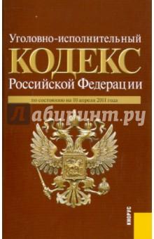Уголовно-исполнительный кодекс РФ по состоянию на 10.04.11
