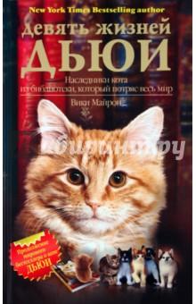 Девять жизней Дьюи. Наследники кота. Наследники кота из библиотеки, который потряс весь мирСовременная зарубежная проза<br>Трогательная история о рыжем коте из библиотеки городка Спенсер, описанная в книге Вики Майрон Дьюи, вызвала миллионы восторженных отзывов. Это вдохновило Вики Майрон написать продолжение. В новой книге - девять историй о котах, которые объединили людей, подарили им надежду и помогли справиться с жизненными трудностями...<br>
