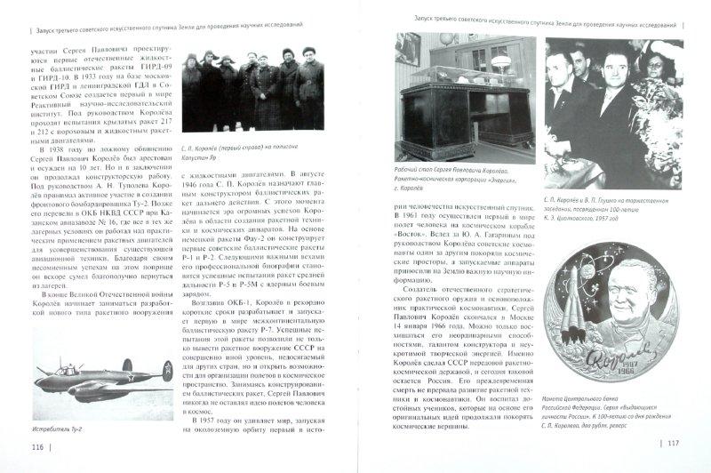 Иллюстрация 1 из 7 для 1961. Космос наш - Лидия Гулевская | Лабиринт - книги. Источник: Лабиринт