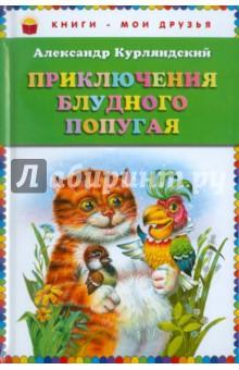 Приключения блудного попугаяДетские книги по мотивам мультфильмов<br>История про попугая Кешу и его друзей.<br>Для младшего школьного возраста.<br>