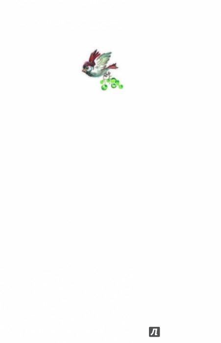 Иллюстрация 1 из 37 для Приключения блудного попугая - Александр Курляндский | Лабиринт - книги. Источник: Лабиринт