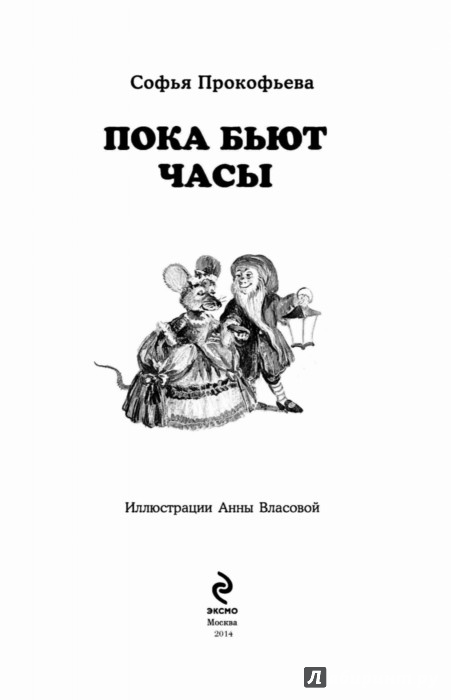 Иллюстрация 1 из 40 для Пока бьют часы - Софья Прокофьева | Лабиринт - книги. Источник: Лабиринт