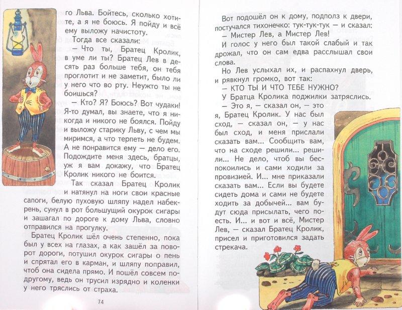 Иллюстрация 1 из 31 для Братец Кролик и Братец Лис - Джоэль Харрис | Лабиринт - книги. Источник: Лабиринт
