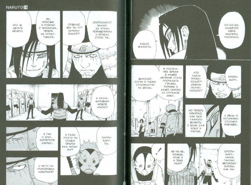 Иллюстрация 1 из 16 для Наруто. Книга 14. Хокагэ против хокагэ!!! - Масаси Кисимото | Лабиринт - книги. Источник: Лабиринт