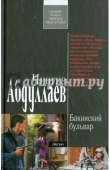 Абдуллаев Чингиз Акифович Бакинский бульвар