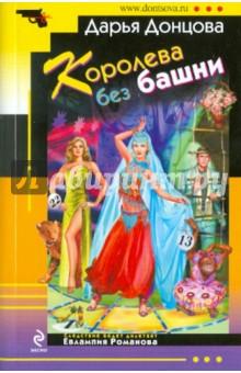 Донцова Дарья Аркадьевна Королева без башни