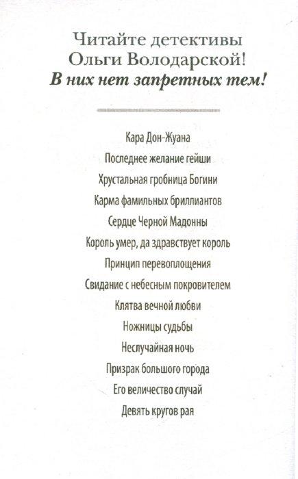 Иллюстрация 1 из 7 для Призрак большого города - Ольга Володарская   Лабиринт - книги. Источник: Лабиринт