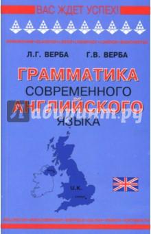 Верба Лидия, Верба Георгий Грамматика современного английского языка.