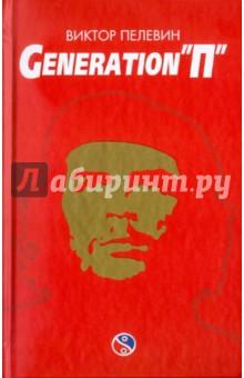 """Пелевин Виктор Олегович Generation """"П"""""""