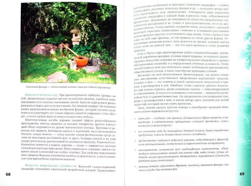 Иллюстрация 1 из 11 для Основы ландшафтного проектирования и архитектуры - Наталья Нехуженко | Лабиринт - книги. Источник: Лабиринт