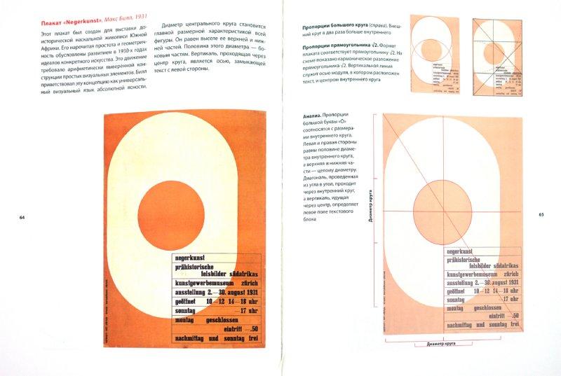 Иллюстрация 1 из 30 для Геометрия дизайна. Пропорции и композиция - Кимберли Элам | Лабиринт - книги. Источник: Лабиринт