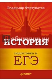 Фортунатов Владимир Валентинович История. Подготовка к ЕГЭ