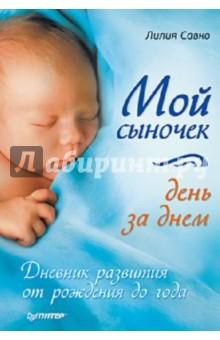 Савко Лилия Мефодьевна Мой сыночек день за днем. Дневник развития от рождения до года