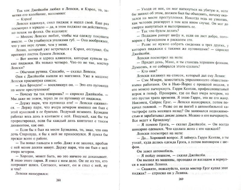 Иллюстрация 1 из 6 для Что скрывается за фиговым листом - Джеймс Чейз | Лабиринт - книги. Источник: Лабиринт