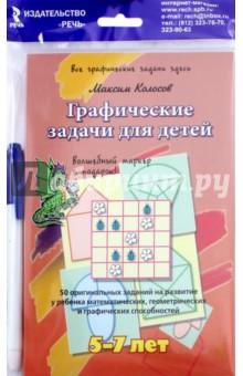 Графические задачи для детей 5-7 лет. 50 оригинальных заданий на развитие у ребенка математических..