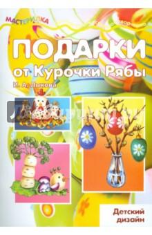 Лыкова Ирина Александровна Подарки от курочки рябы