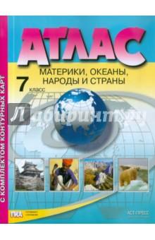 Атлас + контурные карты. 7 класс. Материки, океаны, народы и страныАтласы и контурные карты по географии<br>Атлас. Материки, океаны, народы и страны. 7 класс.<br>С комплектом контурных карт.<br>