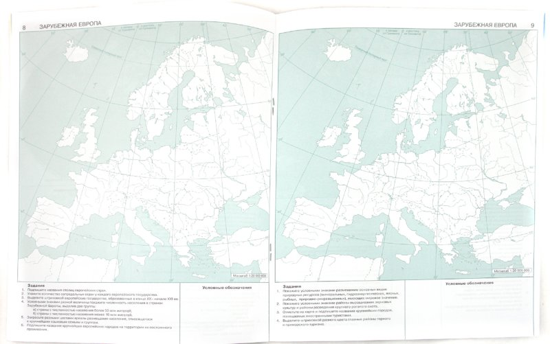 Решебник По Географии За 10 Класс Вариантов Ответы