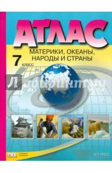 Атлас. Материки, океаны, народы и страны. 7 класс от Лабиринт