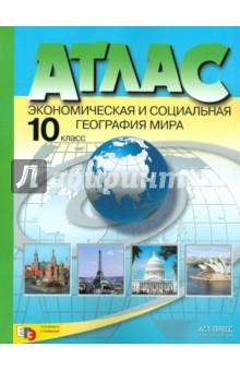 Кузнецов Александр Павлович Атлас. 10 класс. Экономическая и социальная география мира