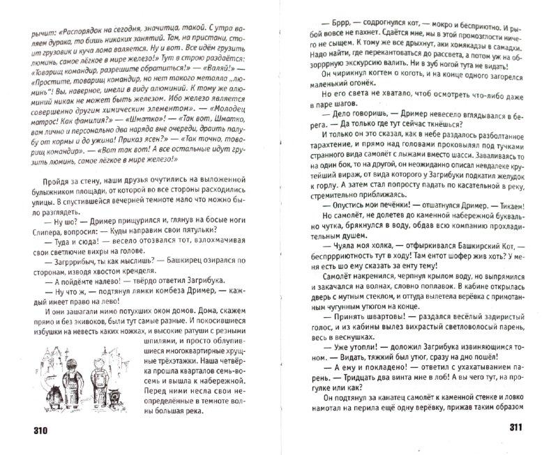 Иллюстрация 1 из 13 для Слипер и Дример - Илья Черт   Лабиринт - книги. Источник: Лабиринт