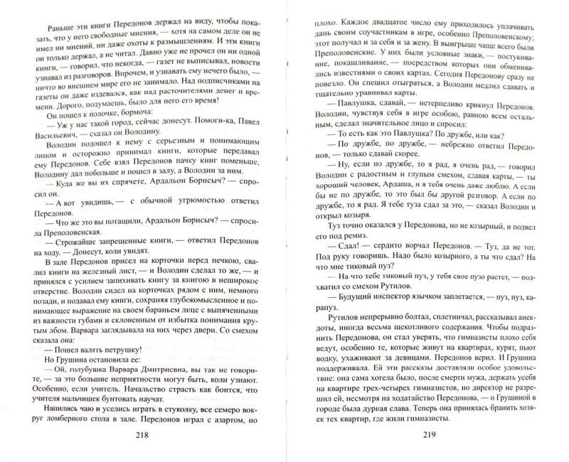 Иллюстрация 1 из 19 для Мелкий бес. Поэзия, роман, рассказы - Федор Сологуб   Лабиринт - книги. Источник: Лабиринт