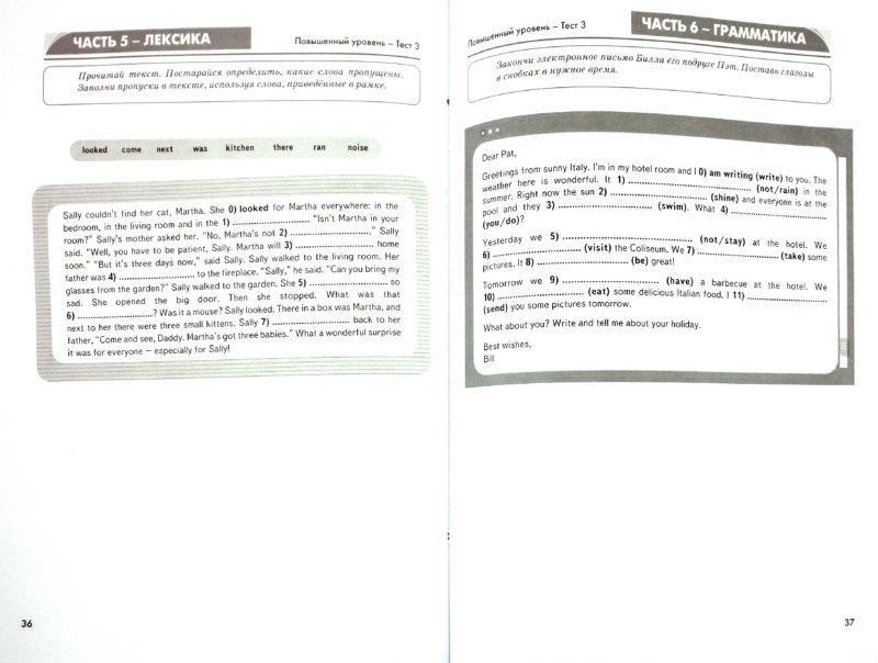 контрольные работы по английскому языку 3 класс:
