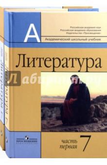 Литература. 7 класс. Учебник для общеобразовательных учреждений. В 2-х частях (комплект)