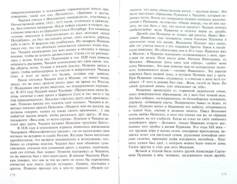 Иллюстрация 1 из 5 для Литература. 7 класс. Учебник для общеобразовательных учреждений. В 2-х частях (комплект) - Маранцман, Маранцман, Дорофеева | Лабиринт - книги. Источник: Лабиринт