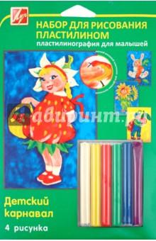 Набор для рисования пластилином Детский карнавал (21С 1364-08)