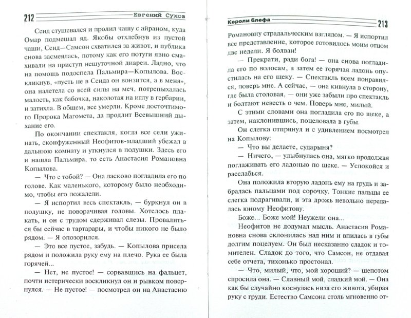 Иллюстрация 1 из 2 для Короли блефа - Евгений Сухов | Лабиринт - книги. Источник: Лабиринт